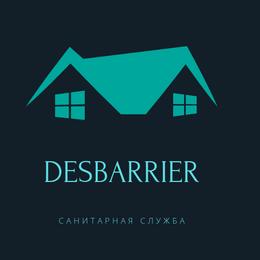 Санитарная служба Десбарьер